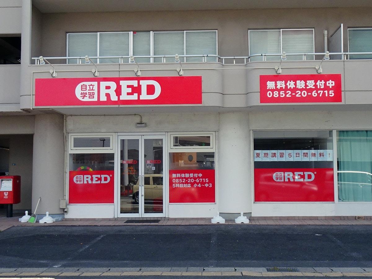 自立学習RED 松江乃木教室