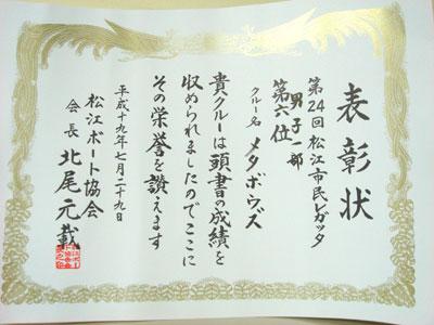 松江市民レガッタ
