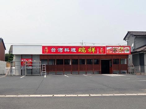 台湾料理 瑞祥(レイショウ)平田店