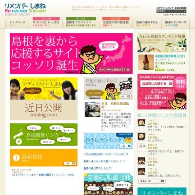 島根県応援サイト リメンバーしまね