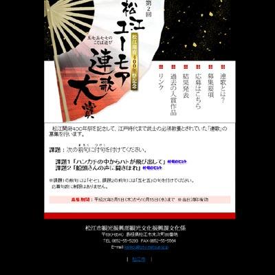 第2回 松江ユーモア連歌大賞