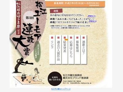 第3回 松江ユーモア連歌大賞