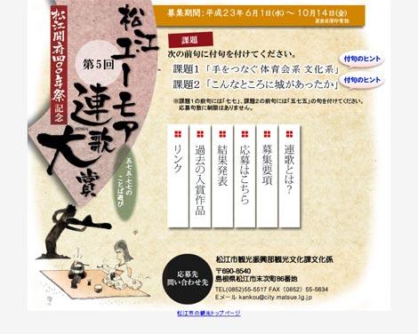 第5回 松江ユーモア連歌大賞