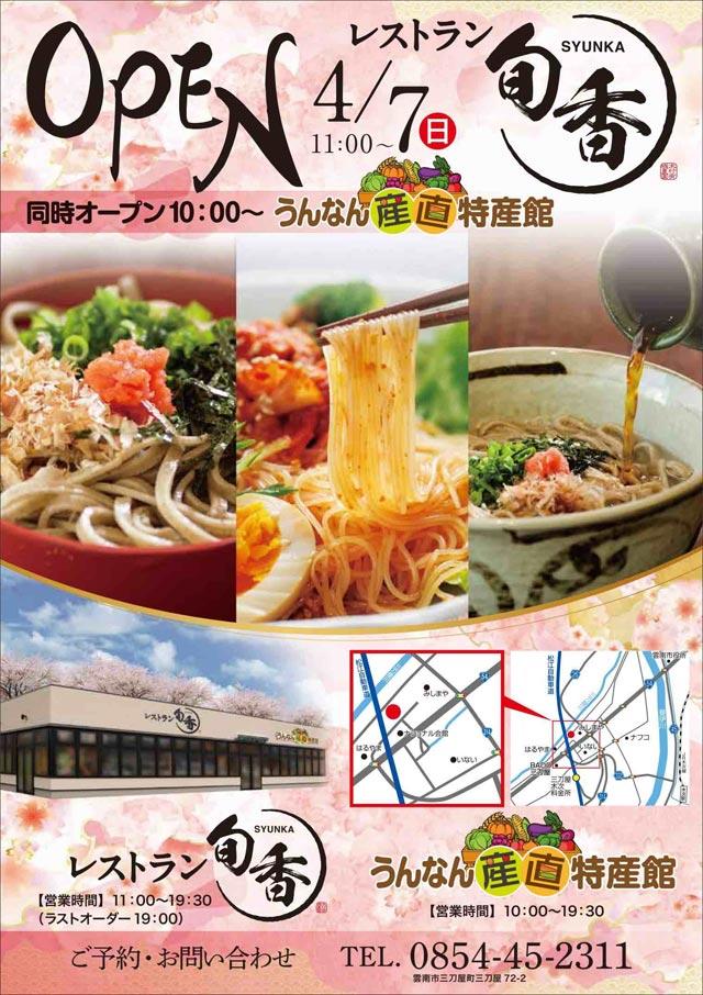 レストラン旬香&うんなん産直特産館