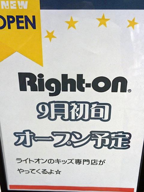 MPS by Right-on イオンモール出雲店