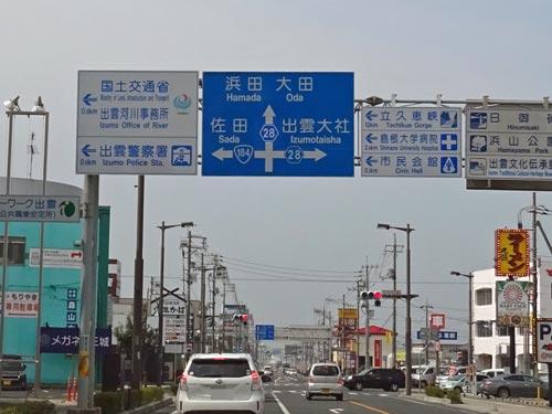 出雲市内の9号線現道区間が県へ移管 国道184号&県道28号に名称変更