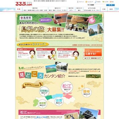るるぶ.com あなたの行きたい「島根の旅」