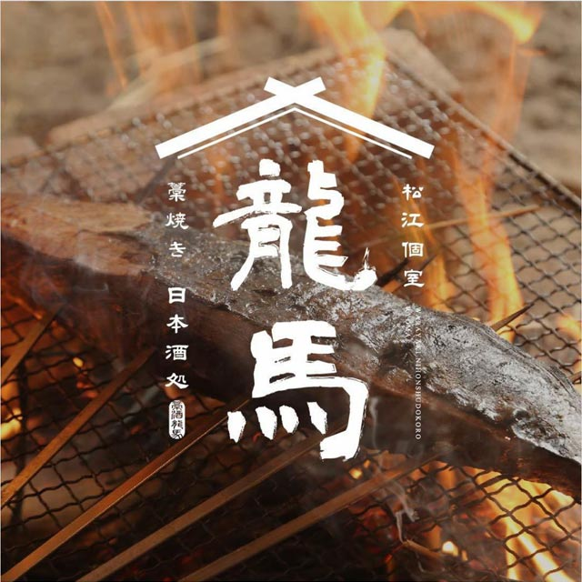 個室 藁焼き 日本酒処 龍馬 松江