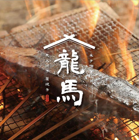個室 炭火焼き・藁焼き 龍馬 米子店