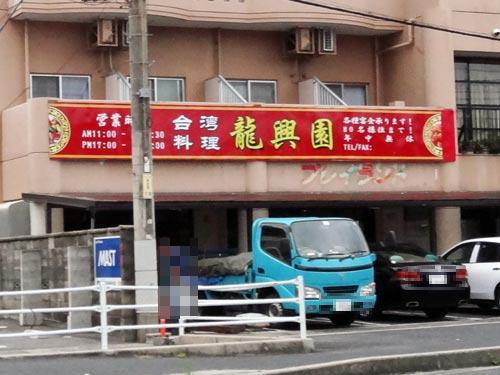 台湾料理 龍興園 島根店