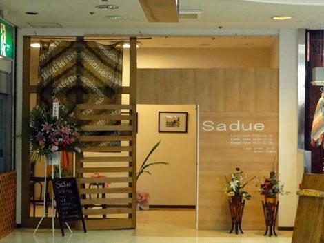 パラオ1Fカフェ Sadue(サドゥ)
