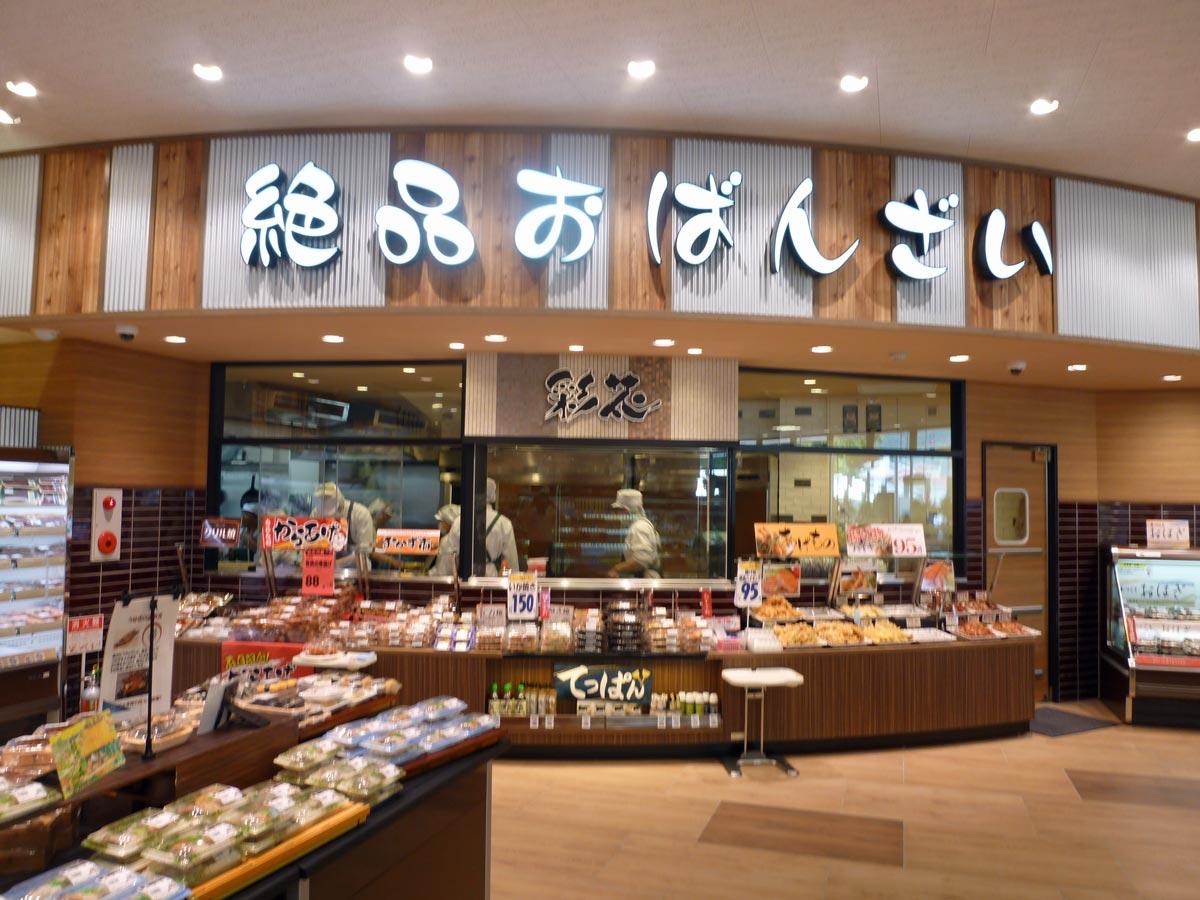 九州惣菜 彩花(さいか)
