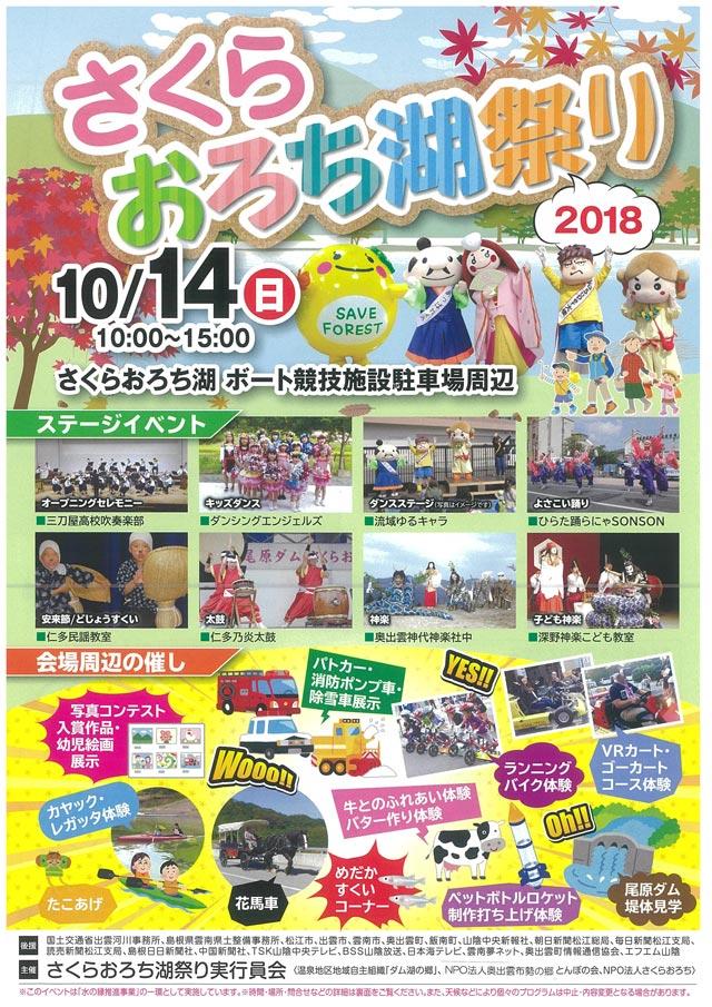 さくらおろち湖祭り2018