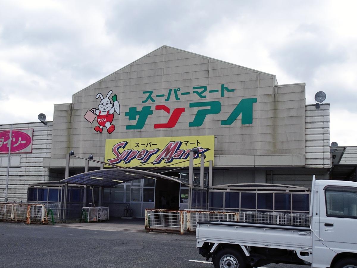 スーパーマート サンアイ 斐川店