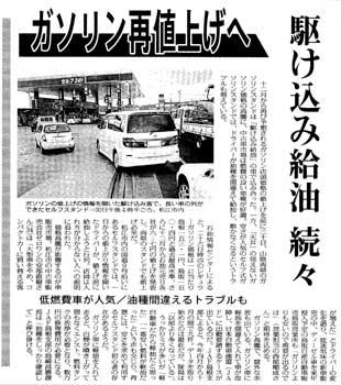 12/1 山陰中央新報