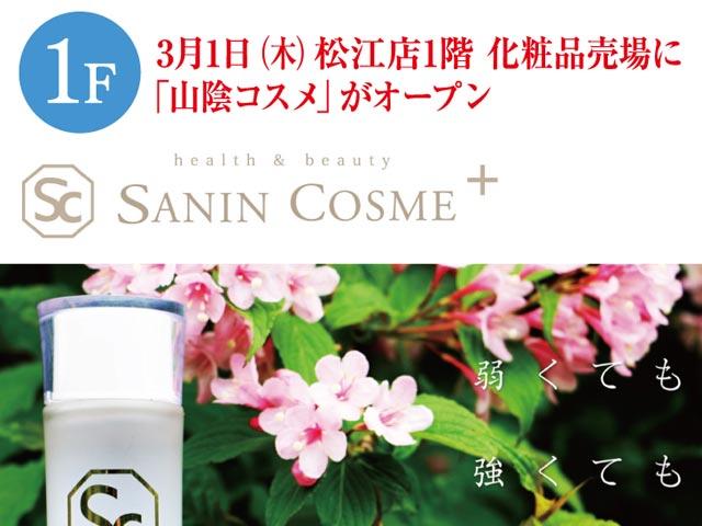 SANIN COSME+(山陰コスメプラス) 松江一畑百貨店