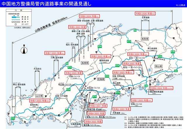中国地方整備局管内道路事業の開通見通し