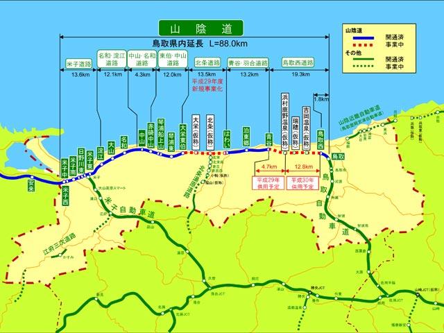 山陰道進捗2017鳥取
