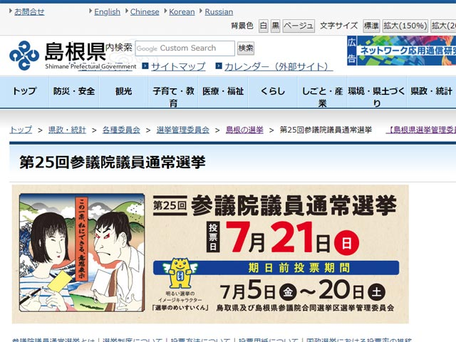 島根県:第25回参議院議員通常選挙 トップページ