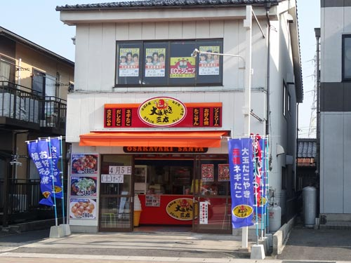 大阪やき三太 松江学園店