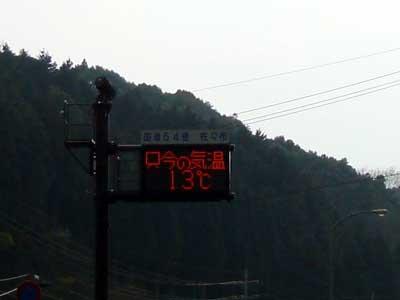 国道54号線 松江市宍道町佐々布の「現在の温度」
