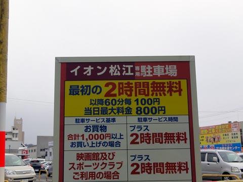 松江サティ