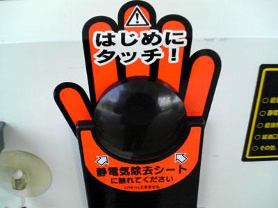 静電気除去シート(新)