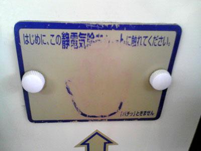 静電気除去シート(旧)