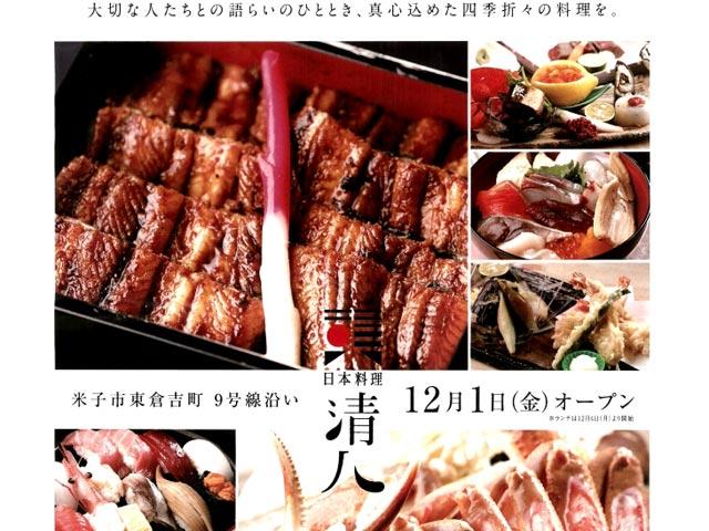 日本料理 清八