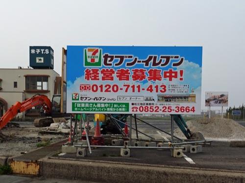 セブン-イレブン 米子二本木店(仮称)?