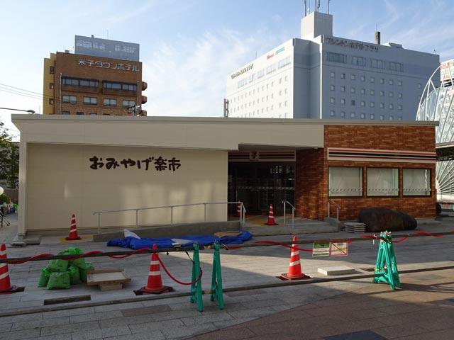 セブン-イレブン ハートインJR米子駅店