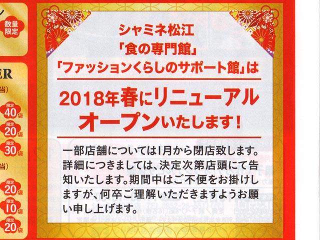 シャミネ松江 2018年春リニューアル