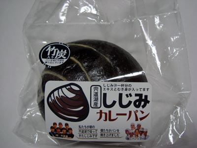 しじみカレーパン(黒)竹炭入り
