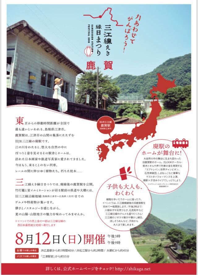 三江線えき縁日まつり 2018