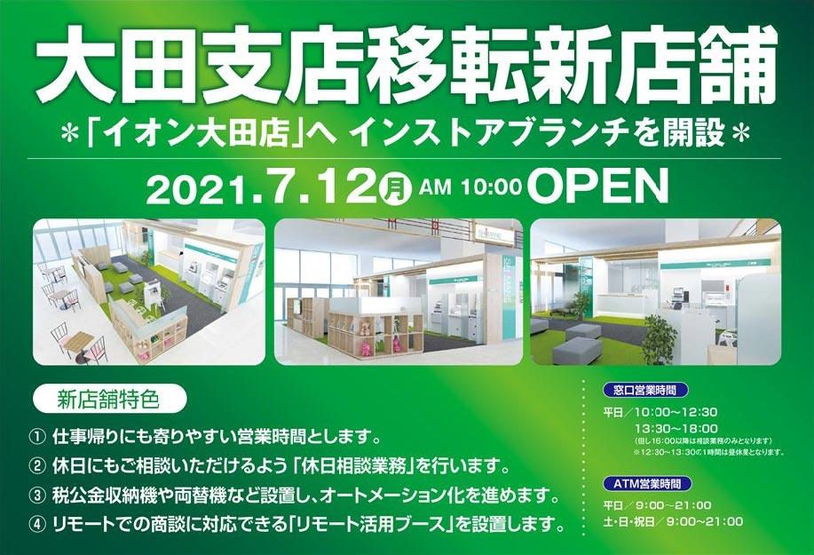 島根銀行 大田支店