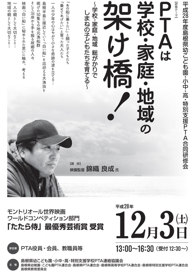 平成28年度 島根県幼こども園・小中・高・特別支援PTA合同研修会