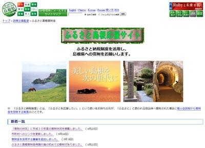 島根県 : ふるさと島根寄附金