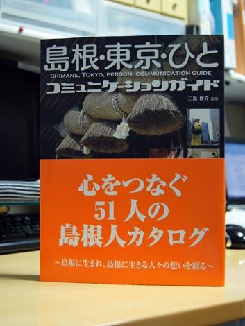 島根・東京・ひと コミュニケーションガイド