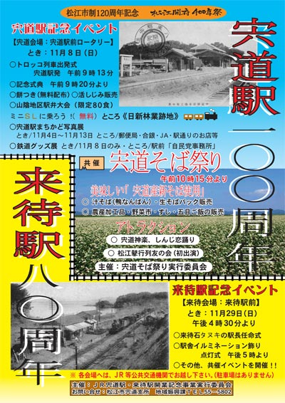 来待駅開業80周年記念イベント
