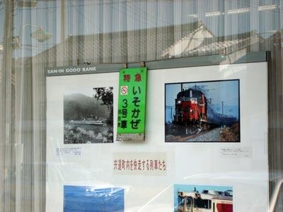 宍道駅開業100周年 まちかど展覧会