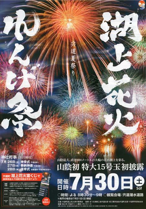宍道町湖上花火大会 2011