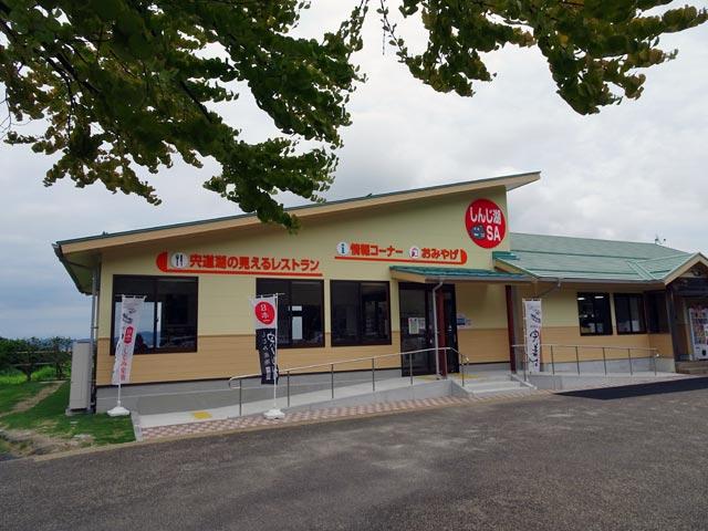 宍道湖の見えるレストラン(宍道湖SA下り)