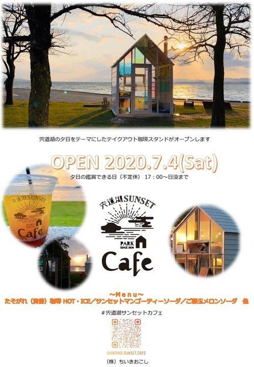 宍道湖サンセットカフェ