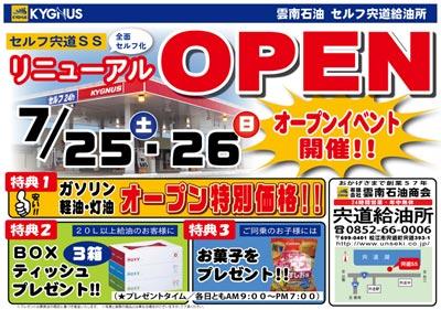 セルフ宍道SS リニューアルオープンセール