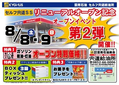 セルフ宍道SS リニューアルオープンセール 第2弾