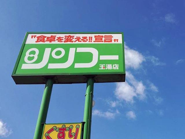 シンコー玉湯店