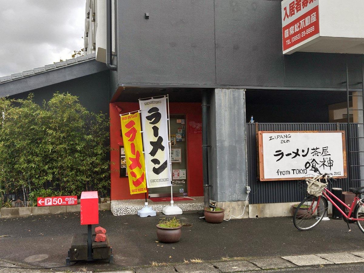 ラーメン茶屋 喰神(ショクシン)
