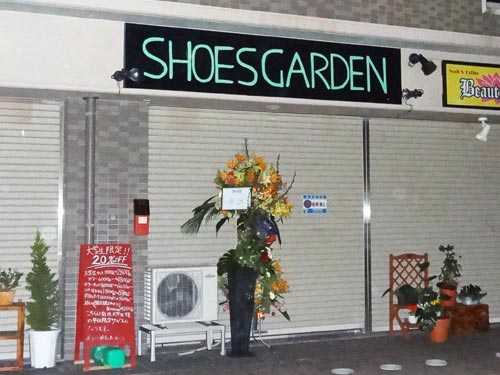SHOES GARDEN(シューズガーデン)