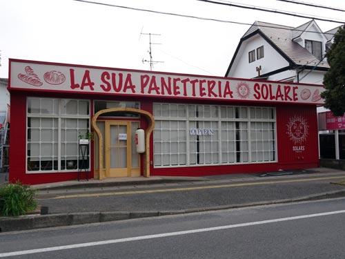 LA SUA PANETTERIA SOLARE(パネッテリア ソラーレ)