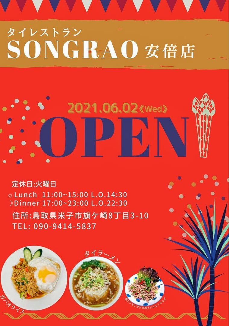 タイレストラン ソンラオ 安倍店